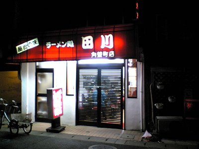 米子市ラーメン処田川角盤町店のラーメン画像1
