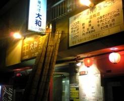 米子市の大和中華料理店のラーメン画像1