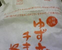 米子市ケンタッキーフライドチキンのゆず辛チキン画像1