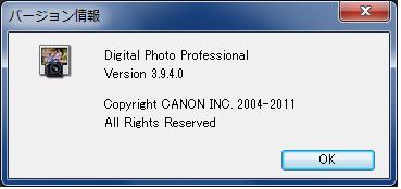 Canon DPP画像