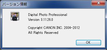 Canon DPP画像9