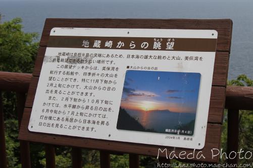 地蔵崎からの霞んだ大山画像1
