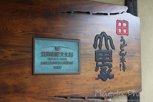 うどん本陣山田屋2012画像1