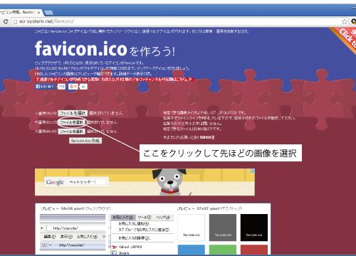 favicon(ファビコン)作成画像3