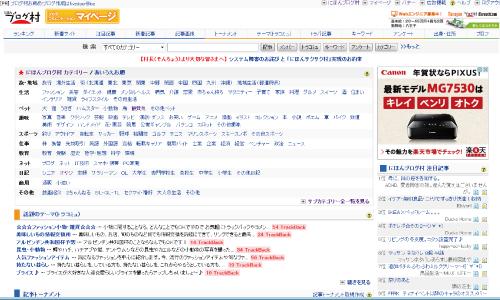 にほんブログ村に入村画像2