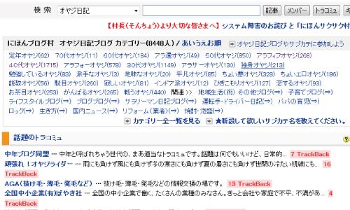 にほんブログ村に入村画像3