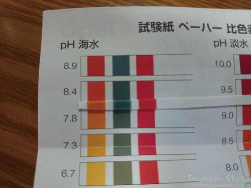 テトラ 試験紙ペーハー(PH)画像2