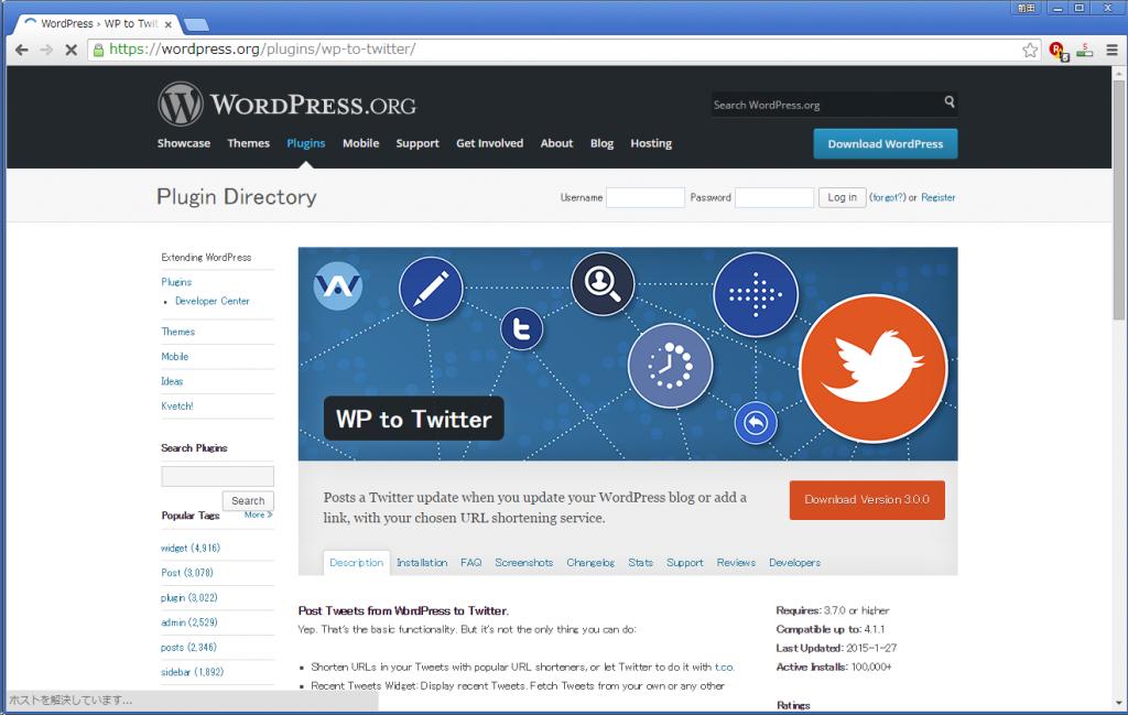 WP to Twitter設置画像