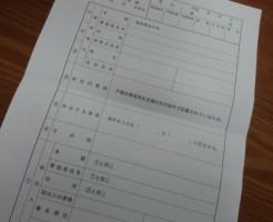 戸籍の漢字変更画像2