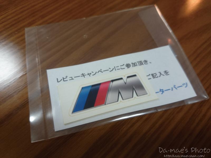 BMWグッズ購入画像6