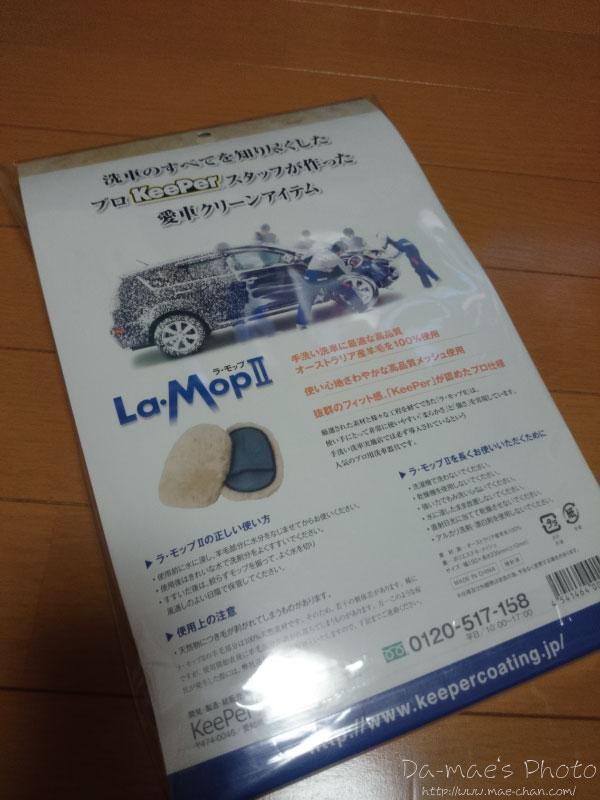 KeePerラ・モップⅡ画像3