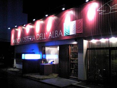 米子市のANTICA OSTERIA DELL' ALBA(アンティカ・オステリア・デル・アルバ)画像1