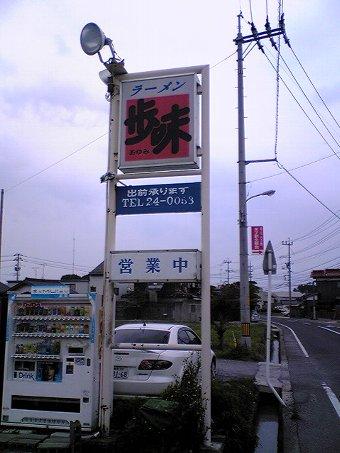 米子市ラーメン歩味(あゆみ)のスタミナラーメン画像1