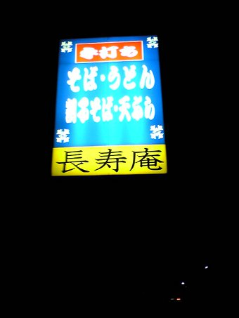 米子市の長寿庵画像1