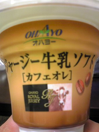 オハヨー乳業ジャージー牛乳ソフト画像2