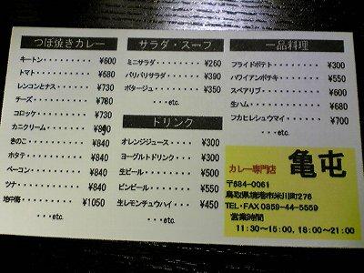 境港市カレー専門店キートン(亀屯)のつぼ焼きカレー画像5