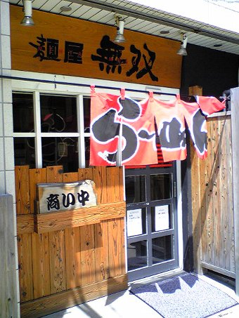 米子市の麺屋 無双(めんや むそう)画像1