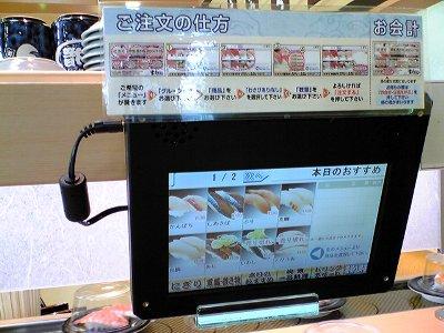 米子市のすし市場画像2