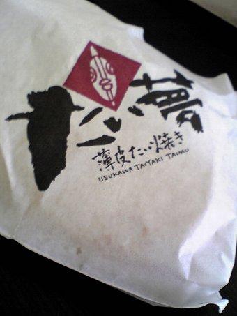米子市の薄皮たい焼き「たい夢」画像2