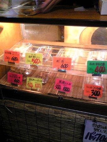 米子市の「いしかわ」の焼き鳥店画像2