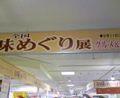 松江市一畑百貨店の全国味めぐり展画像1