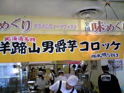 松江市一畑百貨店の全国味めぐり展画像2