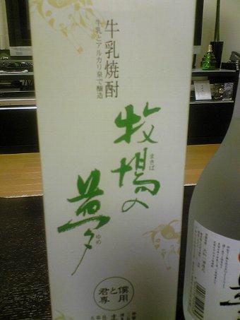 熊本県大和一酒造の牛乳焼酎「牧場の夢」画像1