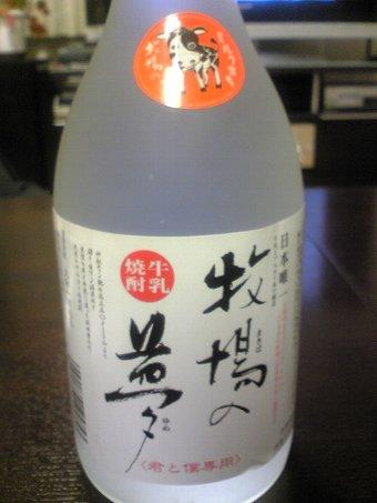 熊本県大和一酒造の牛乳焼酎「牧場の夢」画像2