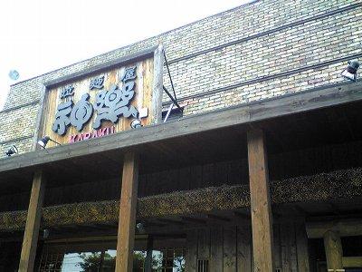松江市の拉麺屋神楽(らあめんやからく)画像1