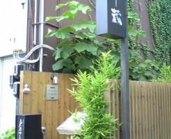 米子市KAZE-蔵(カゼノクラ)のランチ画像1
