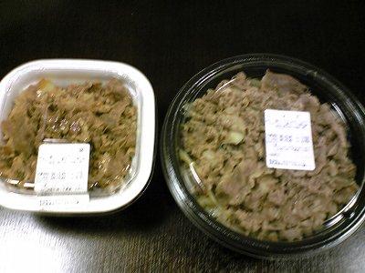 すき屋431号境港店のメガ牛丼画像1