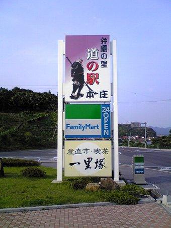 松江市の道の駅本庄の柿ソフトクリーム画像1