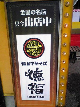 米子市ラーメンオールスターズ米子店の徳島ラーメン徳福の特性肉玉中華そば画像1