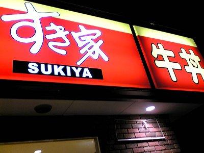 すき屋431号境港店の肉1.5盛牛丼画像1