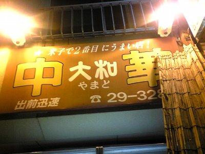 米子市の大和中華料理店のラーメン画像2